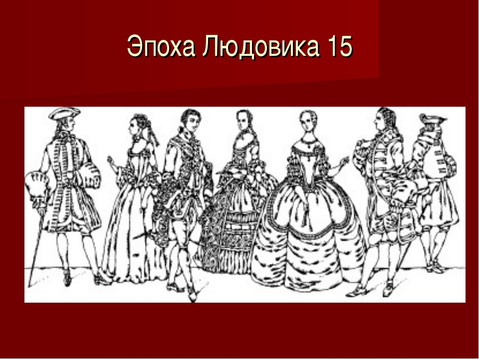 Эпоха Людовика 15