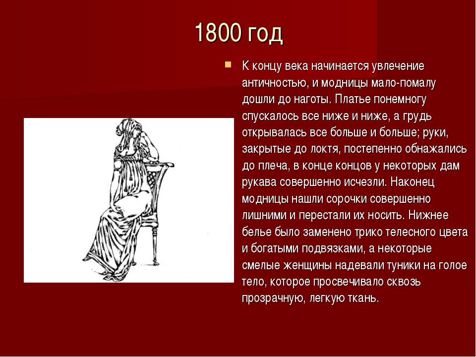 1800 год К концу века начинается увлечение античностью, и модницы мало-помалу...