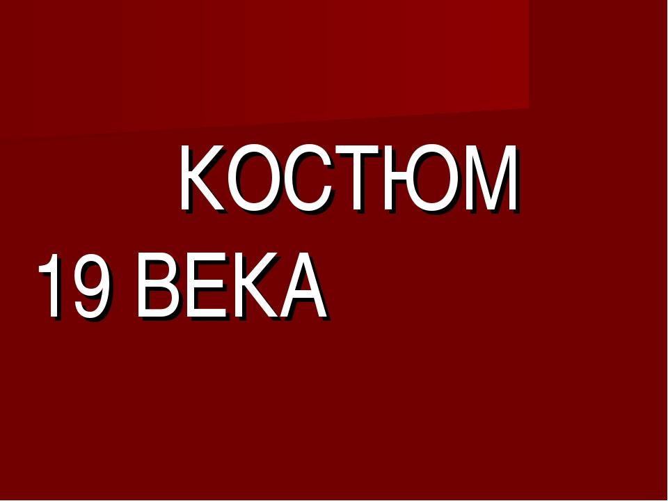 КОСТЮМ 19 ВЕКА