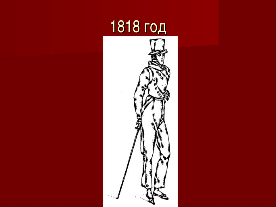 1818 год