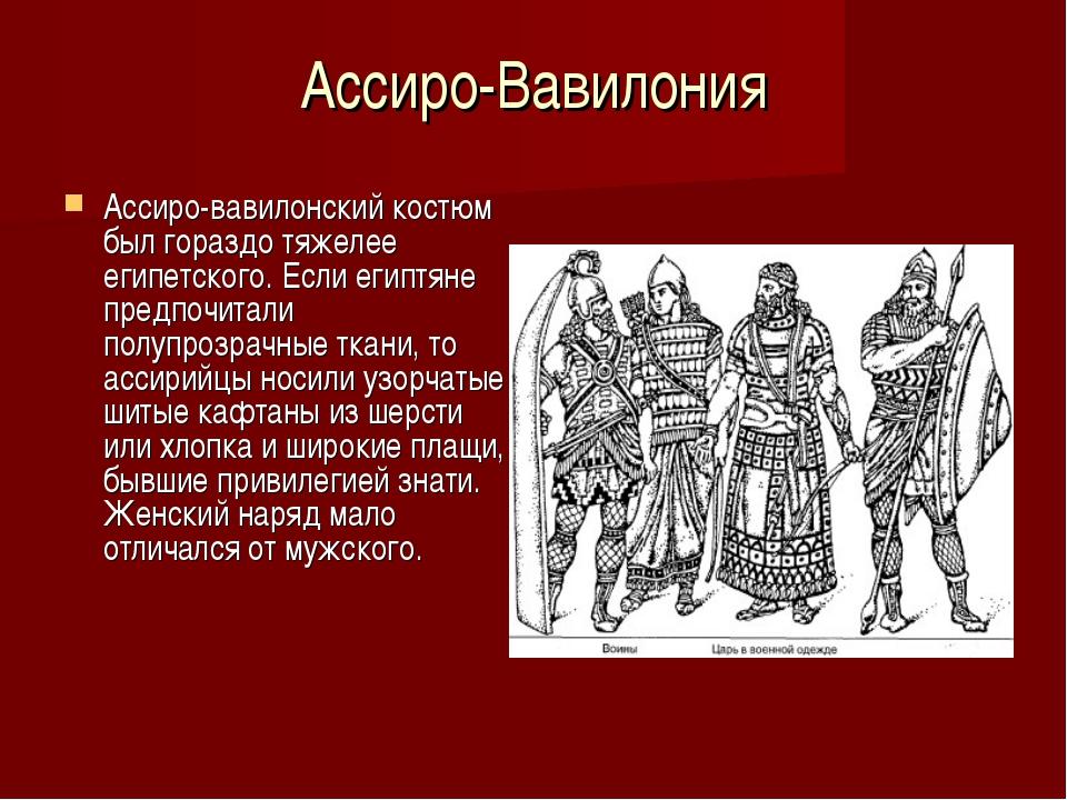 Ассиро-Вавилония Ассиро-вавилонский костюм был гораздо тяжелее египетского. Е...