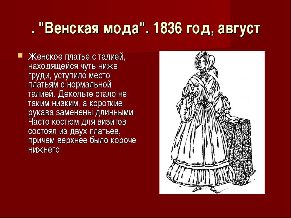 """. """"Венская мода"""". 1836 год, август Женское платье с талией, находящейся чуть..."""