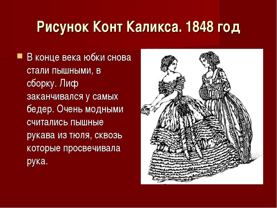 Рисунок Конт Каликса. 1848 год В конце века юбки снова стали пышными, в сборк...
