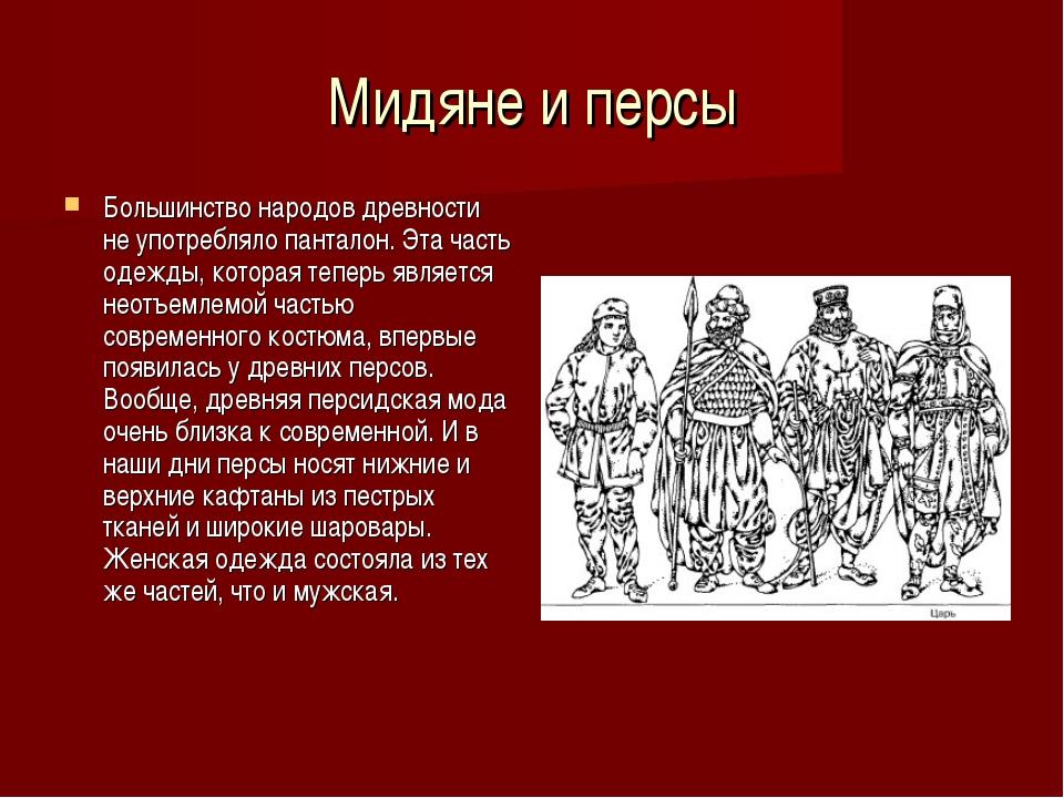 Мидяне и персы Большинство народов древности не употребляло панталон. Эта час...
