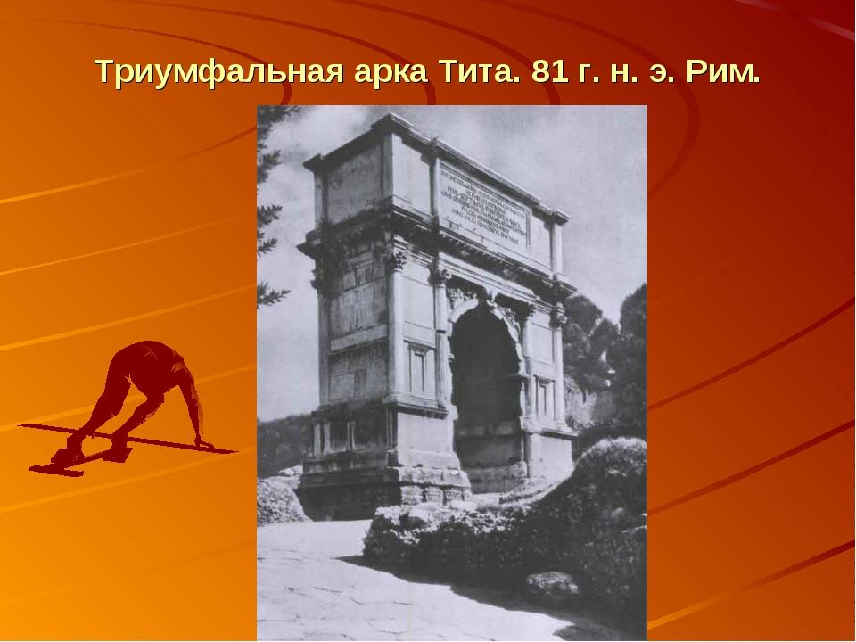 Триумфальная арка Тита. 81 г. н. э. Рим.