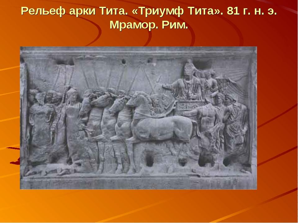 Рельеф арки Тита. «Триумф Тита». 81 г. н. э. Мрамор. Рим.