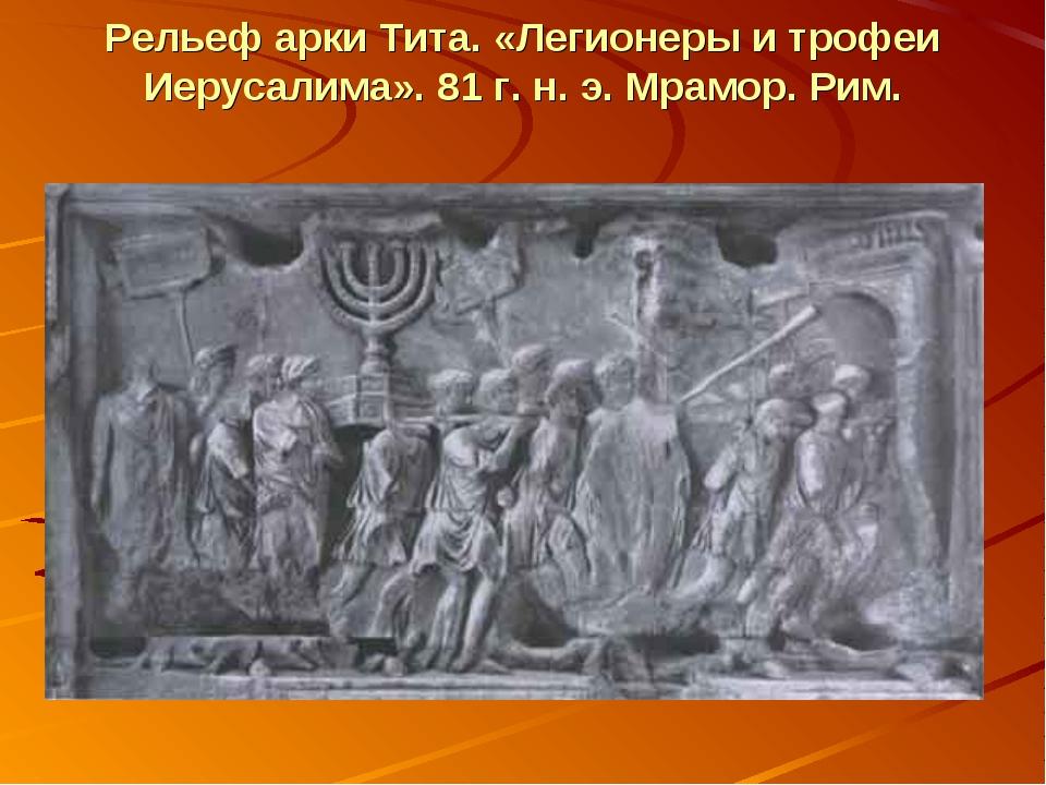 Рельеф арки Тита. «Легионеры и трофеи Иерусалима». 81 г. н. э. Мрамор. Рим.