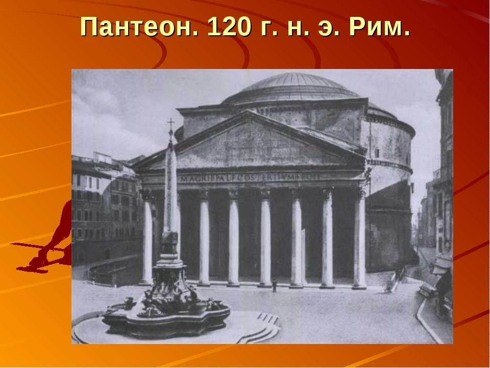 Пантеон. 120 г. н. э. Рим.