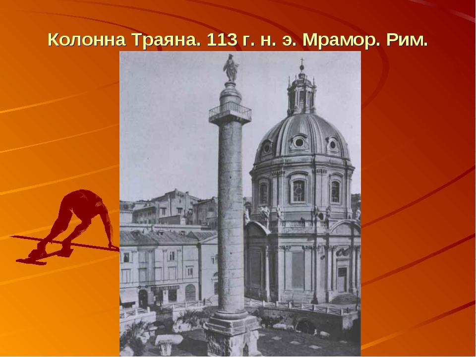 Колонна Траяна. 113 г. н. э. Мрамор. Рим.