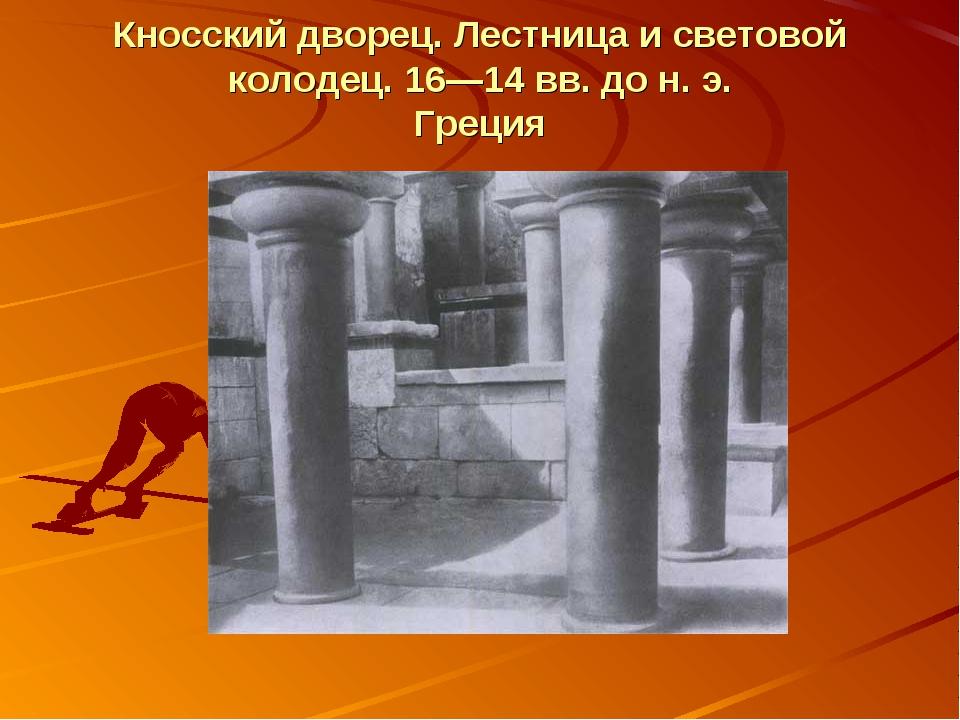 Кносский дворец. Лестница и световой колодец. 16—14 вв. до н. э. Греция