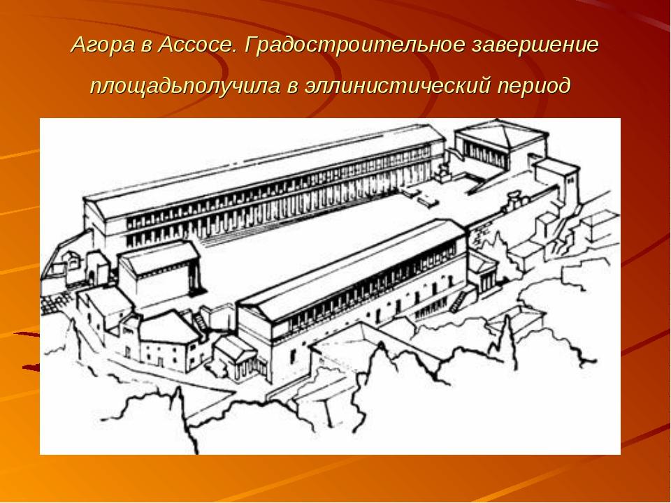 Агора в Ассосе. Градостроительное завершение площадьполучила в эллинистически...