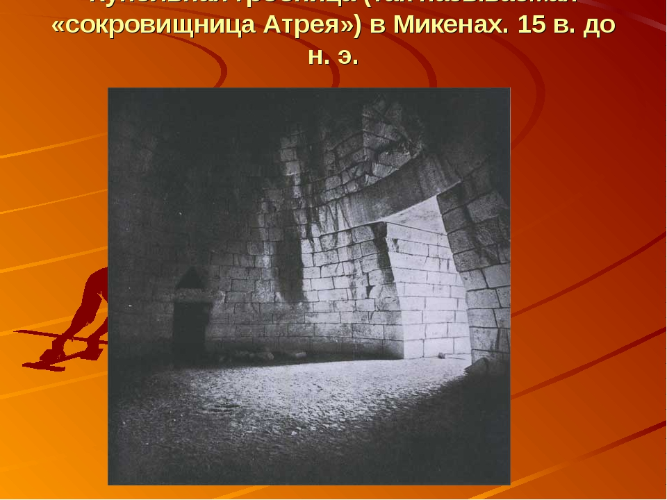 Купольная гробница (так называемая «сокровищница Атрея») в Микенах. 15 в. до...