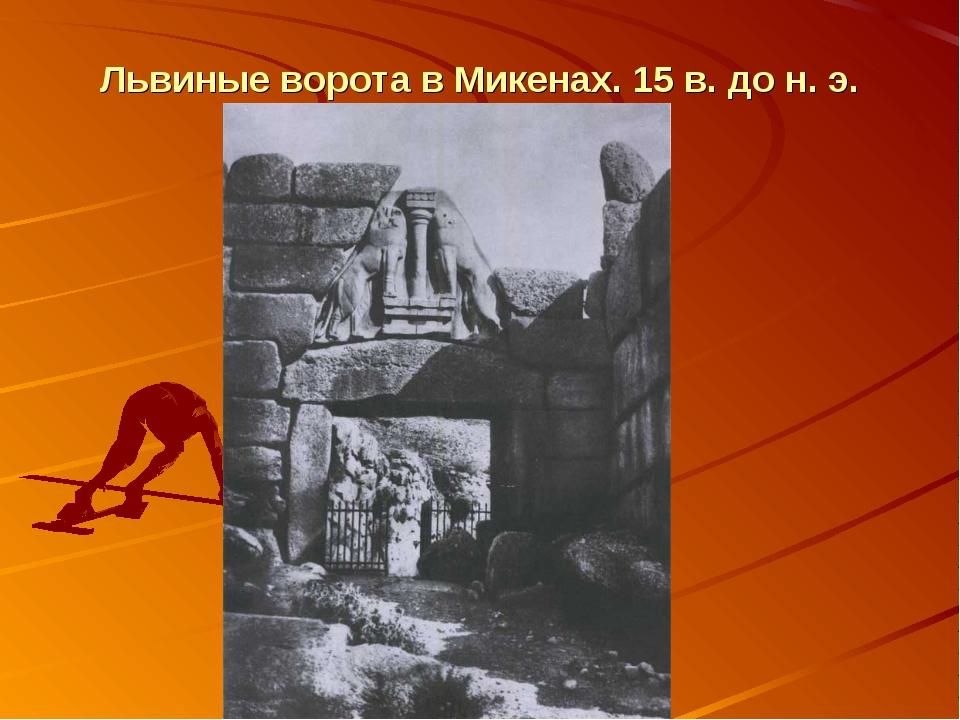 Львиные ворота в Микенах. 15 в. до н. э.
