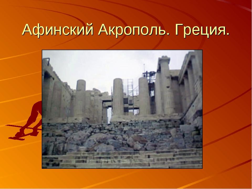 Афинский Акрополь. Греция.