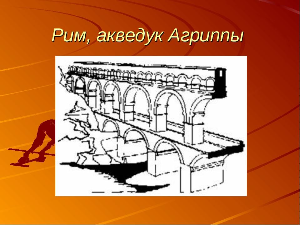 Рим, акведук Агриппы
