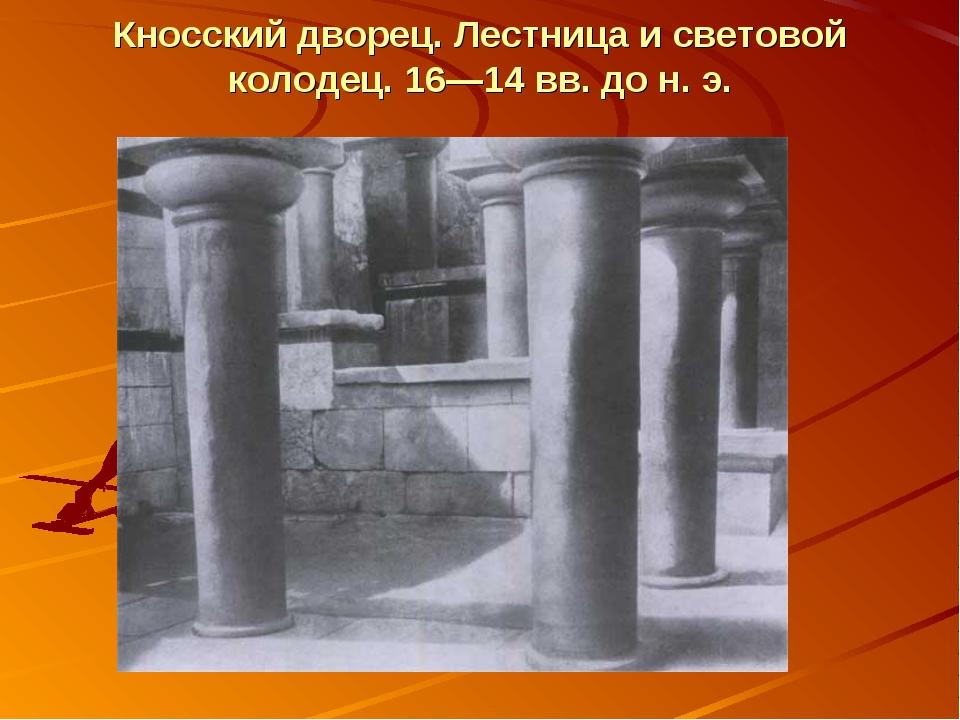 Кносский дворец. Лестница и световой колодец. 16—14 вв. до н. э.