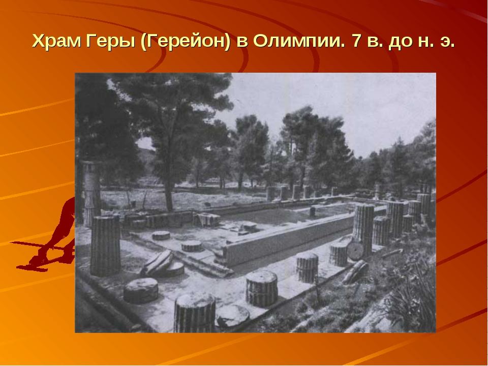 Храм Геры (Герейон) в Олимпии. 7 в. до н. э.