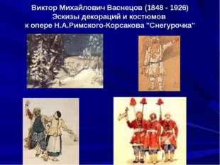 Виктор Михайлович Васнецов (1848 - 1926) Эскизы декораций и костюмов к опере