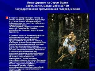Иван-Царевич на Сером Волке 1889г, холст, масло, 249 x 187 см Государственная