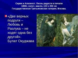 Сирин и Алконост. Песнь радости и печали 1896г, холст, масло, 133 x 250 см Го