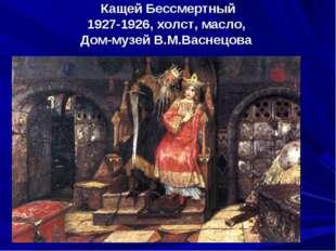 Кащей Бессмертный 1927-1926, холст, масло, Дом-музей В.М.Васнецова