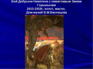 Бой Добрыни Никитича с семиглавым Змеем Горынычем 1913-1918г, холст, масло, Д