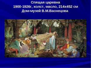 Спящая царевна 1900-1926г, холст, масло, 214x452 см Дом-музей В.М.Васнецова