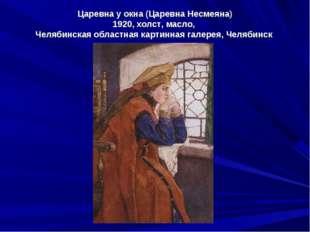 Царевна у окна (Царевна Несмеяна) 1920, холст, масло, Челябинская областная к
