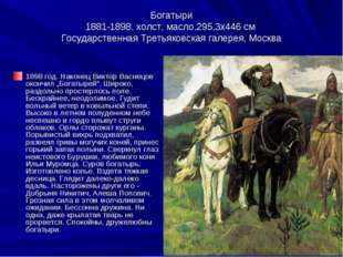 Богатыри 1881-1898, холст, масло,295,3x446 см Государственная Третьяковская г