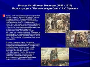 """Виктор Михайлович Васнецов (1848 - 1926) Иллюстрации к """"Песне о вещем Олеге"""""""