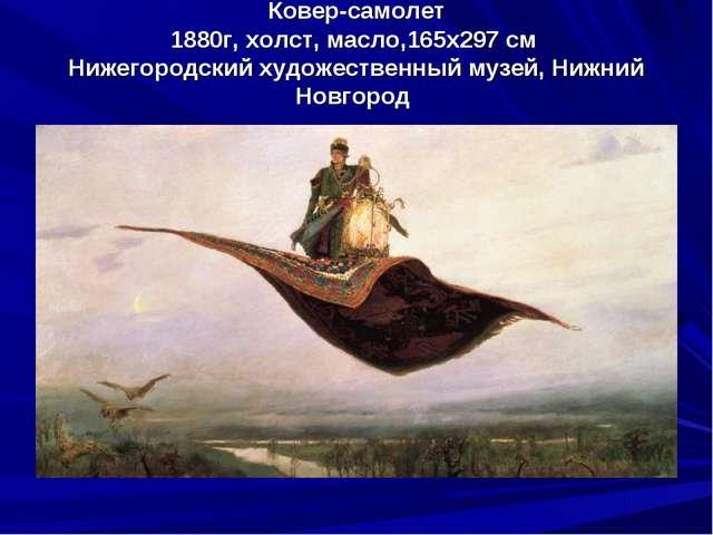 Ковер-самолет 1880г, холст, масло,165x297 см Нижегородский художественный муз...