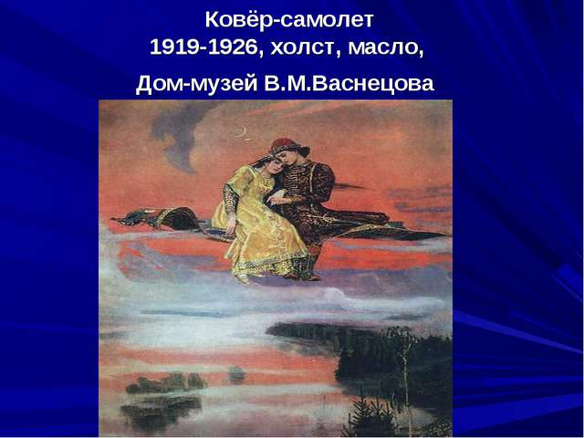 Ковёр-самолет 1919-1926, холст, масло, Дом-музей В.М.Васнецова