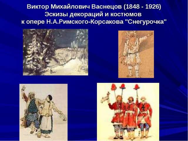 Виктор Михайлович Васнецов (1848 - 1926) Эскизы декораций и костюмов к опере...