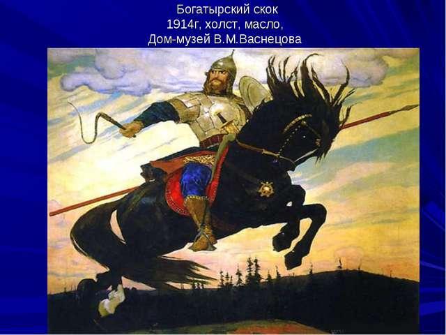 Богатырский скок 1914г, холст, масло, Дом-музей В.М.Васнецова
