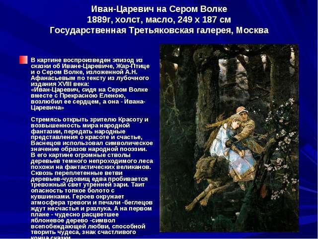 Иван-Царевич на Сером Волке 1889г, холст, масло, 249 x 187 см Государственная...