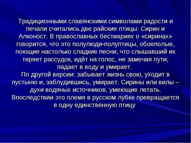 Традиционными славянскими символами радости и печали считались две райские пт...