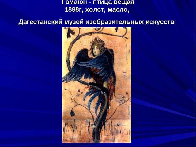Гамаюн - птица вещая 1898г, холст, масло, Дагестанский музей изобразительных...
