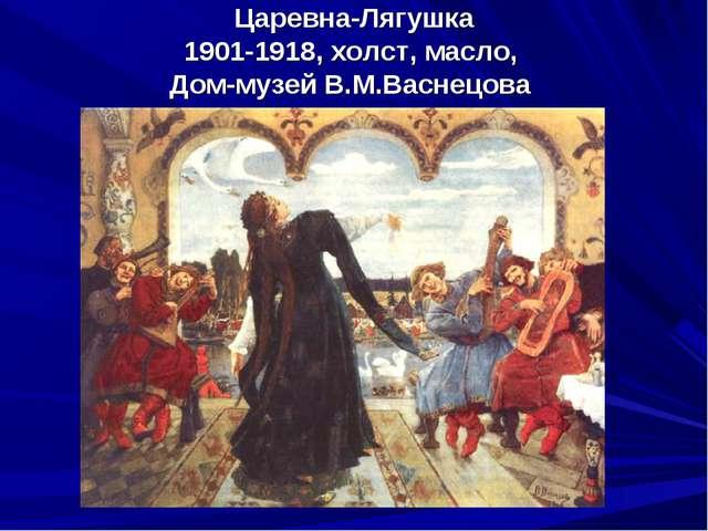 Царевна-Лягушка 1901-1918, холст, масло, Дом-музей В.М.Васнецова