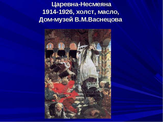 Царевна-Несмеяна 1914-1926, холст, масло, Дом-музей В.М.Васнецова