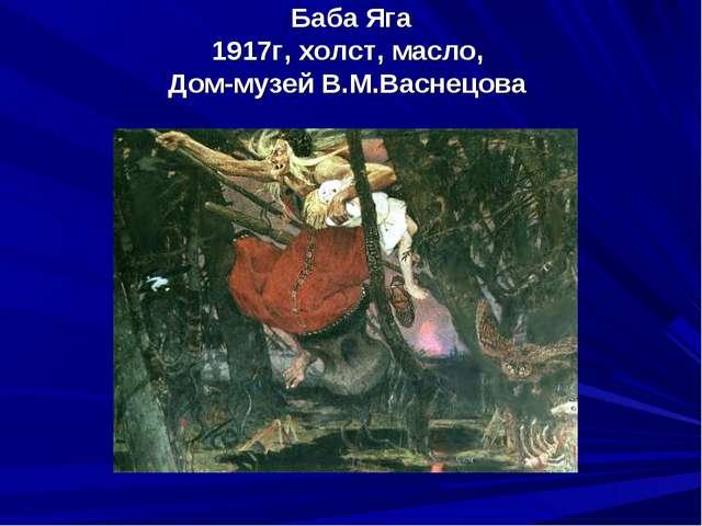 Баба Яга 1917г, холст, масло, Дом-музей В.М.Васнецова