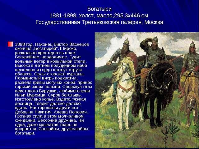 Богатыри 1881-1898, холст, масло,295,3x446 см Государственная Третьяковская г...