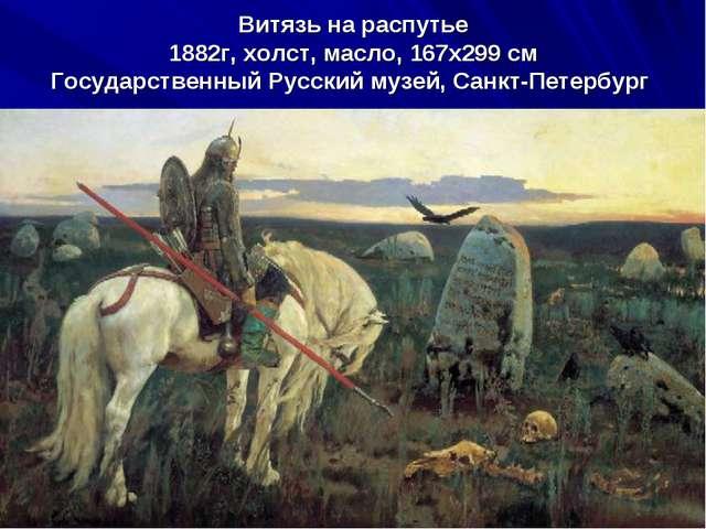 Витязь на распутье 1882г, холст, масло, 167x299 см Государственный Русский му...