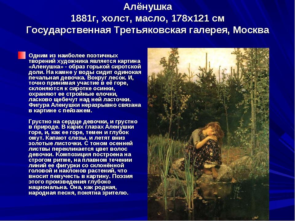 Алёнушка 1881г, холст, масло, 178x121 см Государственная Третьяковская галере...