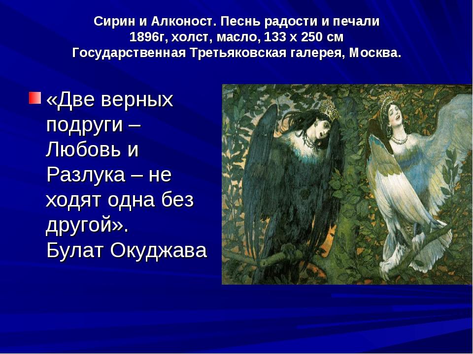 Сирин и Алконост. Песнь радости и печали 1896г, холст, масло, 133 x 250 см Го...