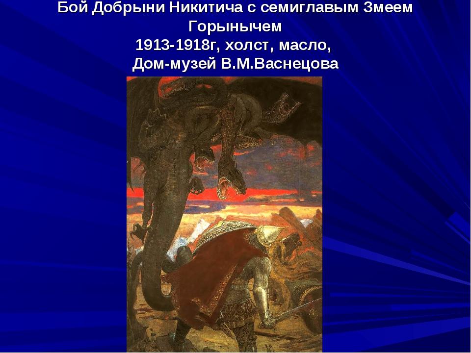 Бой Добрыни Никитича с семиглавым Змеем Горынычем 1913-1918г, холст, масло, Д...