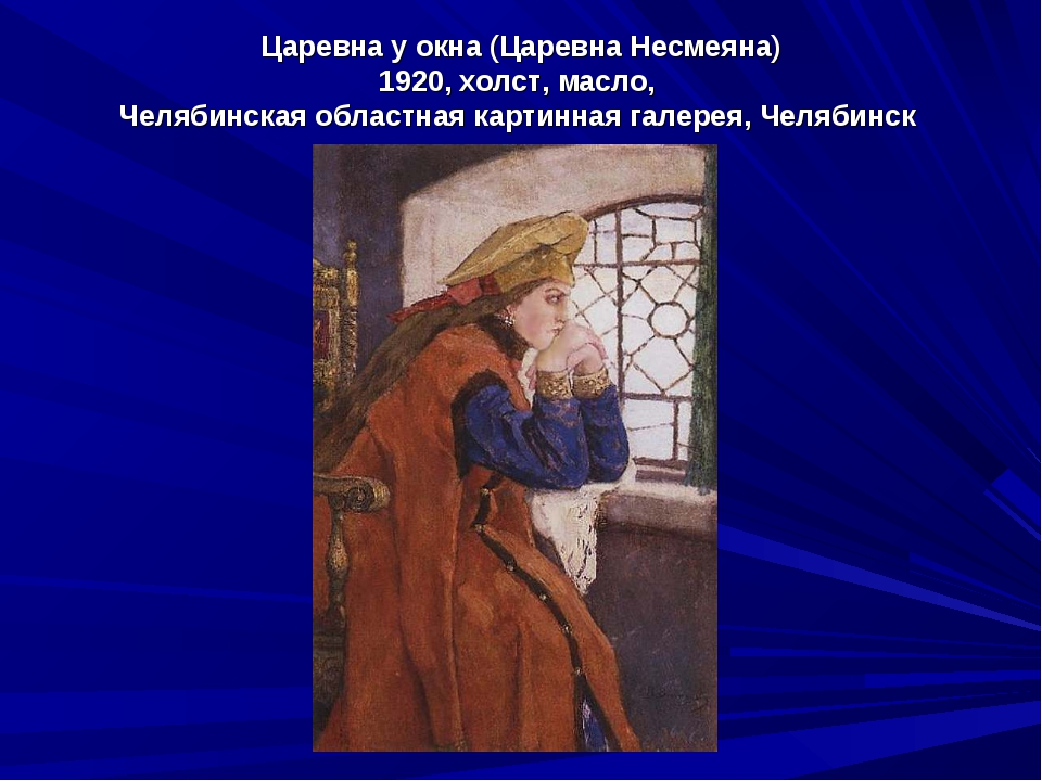 Царевна у окна (Царевна Несмеяна) 1920, холст, масло, Челябинская областная к...