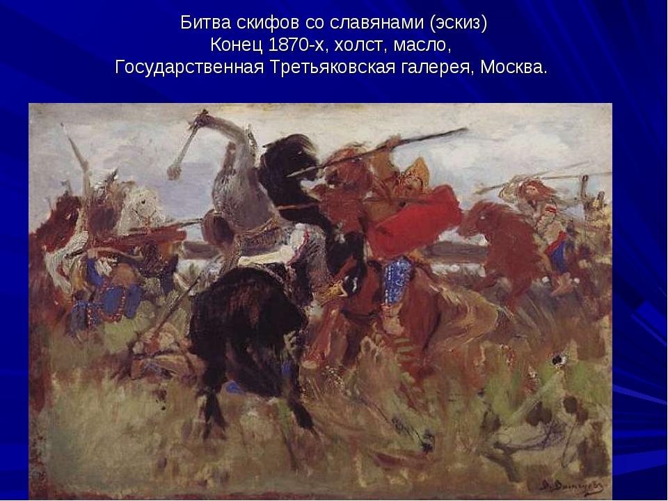 Битва скифов со славянами (эскиз) Конец 1870-х, холст, масло, Государственная...