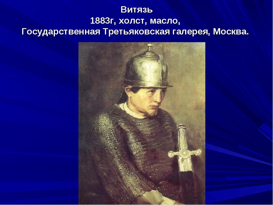 Витязь 1883г, холст, масло, Государственная Третьяковская галерея, Москва.