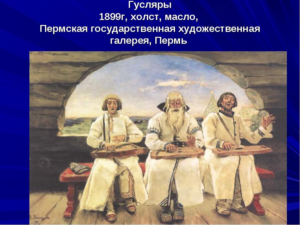 Гусляры 1899г, холст, масло, Пермская государственная художественная галерея,...