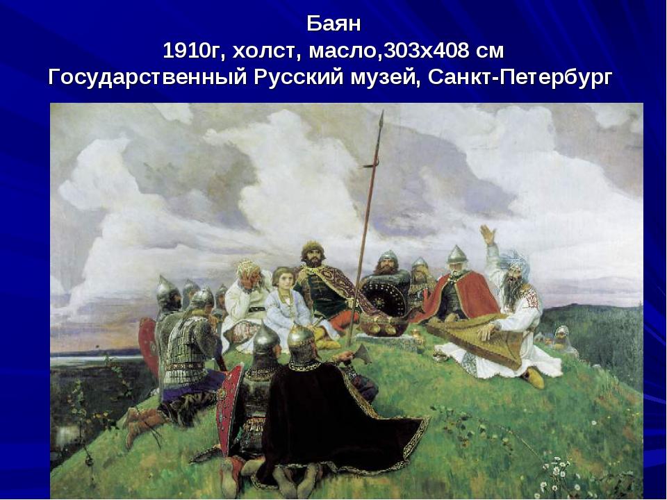 Баян 1910г, холст, масло,303x408 см Государственный Русский музей, Санкт-Пете...